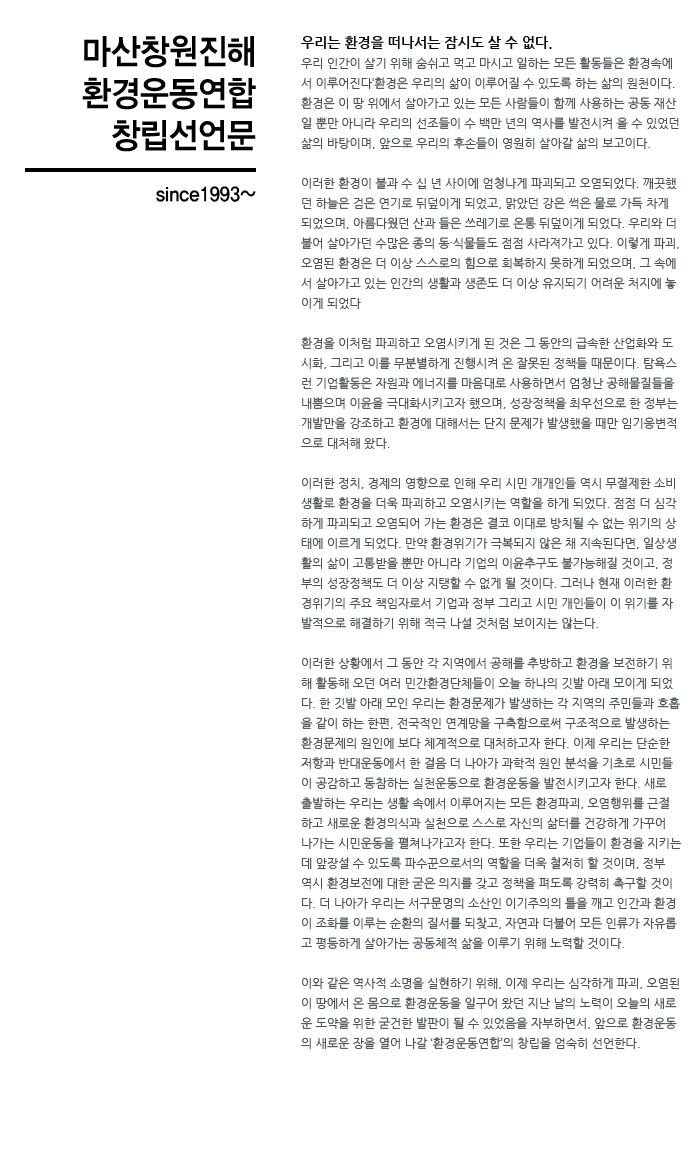 마산창원진해환경연합_창립선언문
