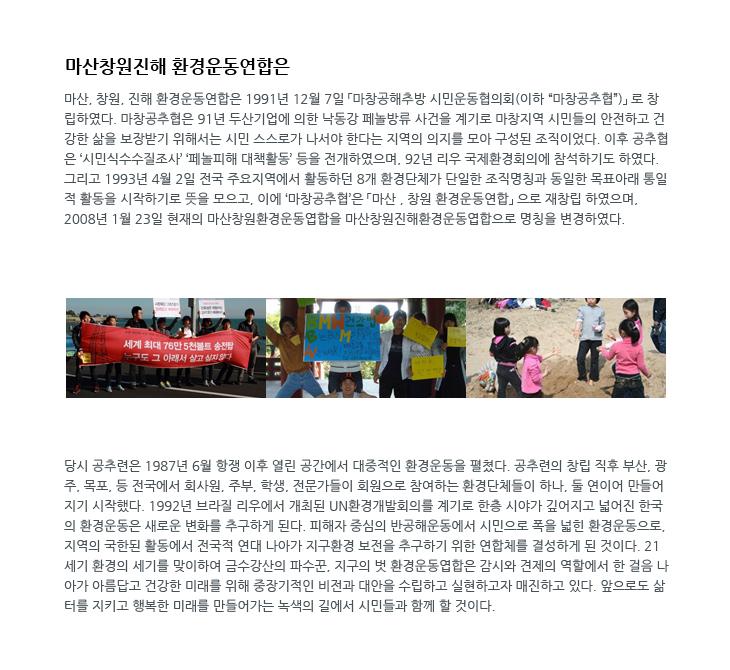 마창진환경운동연합_소개