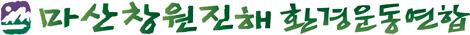 마산창원진해 환경운동연합