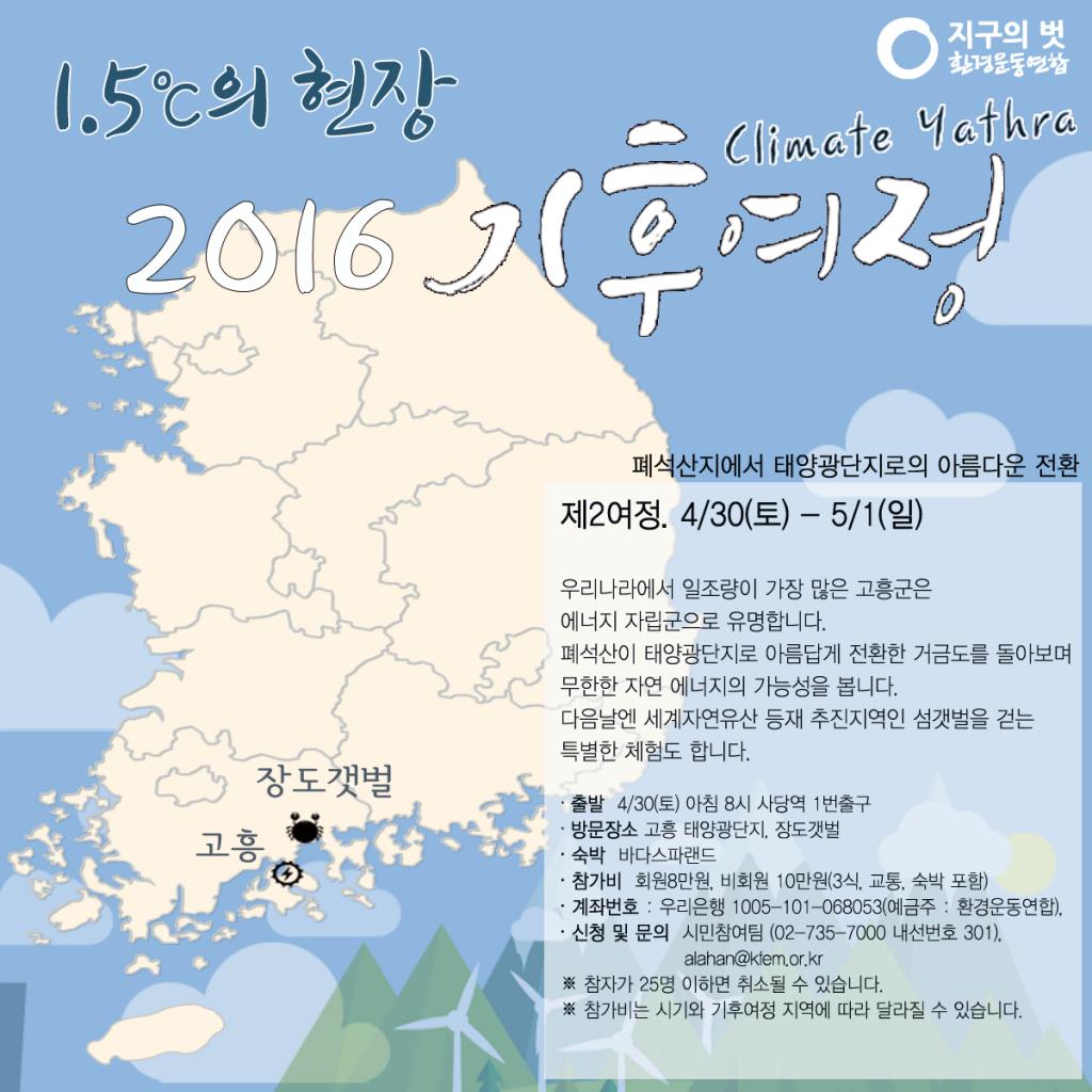 제2차-기후여정-1024x1024[1]